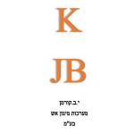 תמונה לוגו KJB
